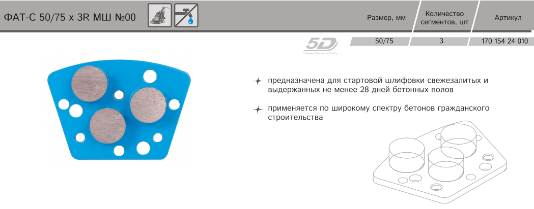 Алмазная фреза Distar ФАТС-Н 79/МШМ-3